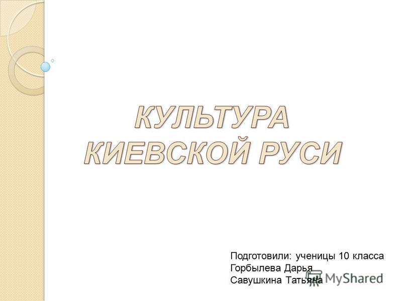 Подготовили: ученицы 10 класса Горбылева Дарья Савушкина Татьяна