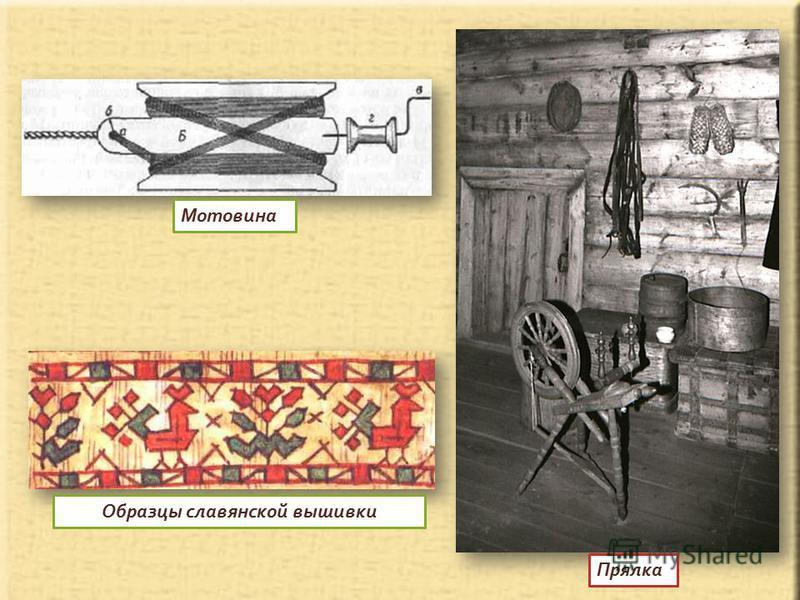 Образцы славянской вышивки Мотовина Прялка