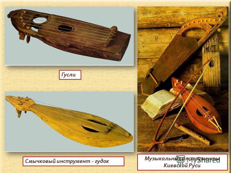 Смычковый инструмент - гудок Гусли Музыкальные инструменты Киевской Руси