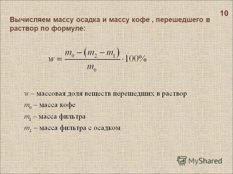 Вычисляем массу осадка и массу кофе, перешедшего в раствор по формуле: 10
