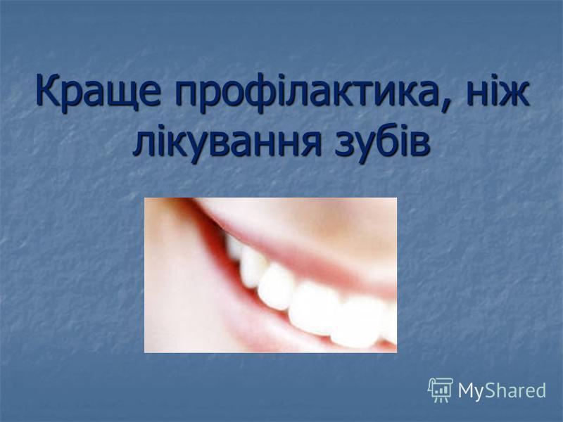 Краще профілактика, ніж лікування зубів