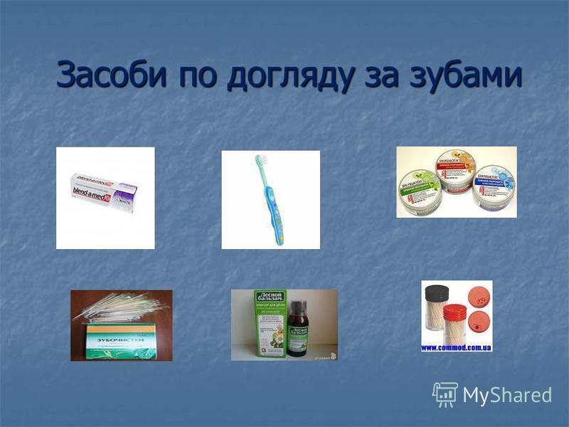 Засоби по догляду за зубами