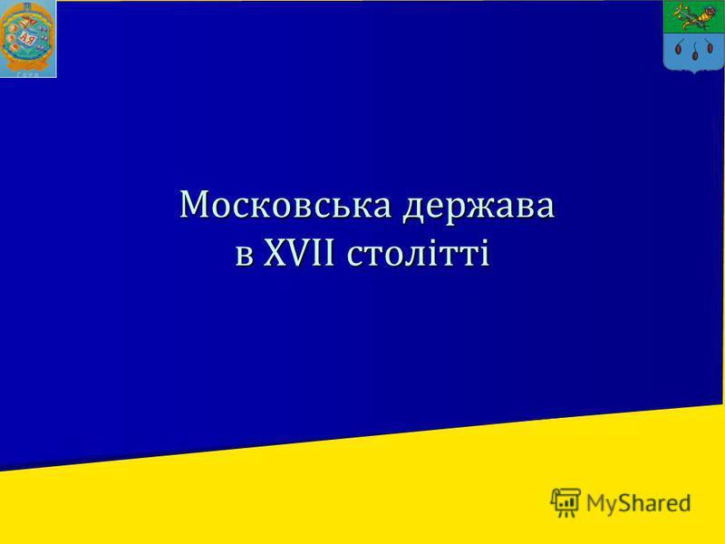 Московська держава в XVII столітті Московська держава в XVII столітті