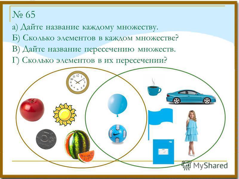 65 а) Дайте название каждому множеству. Б) Сколько элементов в каждом множестве? В) Дайте название пересечению множеств. Г) Сколько элементов в их пересечении?