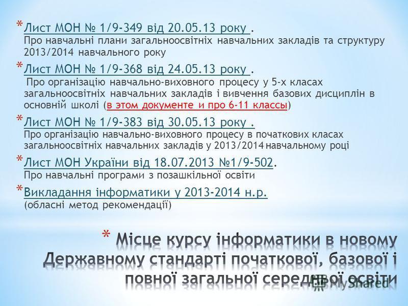 * Лист МОН 1/9-349 від 20.05.13 року. Про навчальні плани загальноосвітніх навчальних закладів та структуру 2013/2014 навчального року Лист МОН 1/9-349 від 20.05.13 року * Лист МОН 1/9-368 від 24.05.13 року. Про організацію навчально-виховного процес