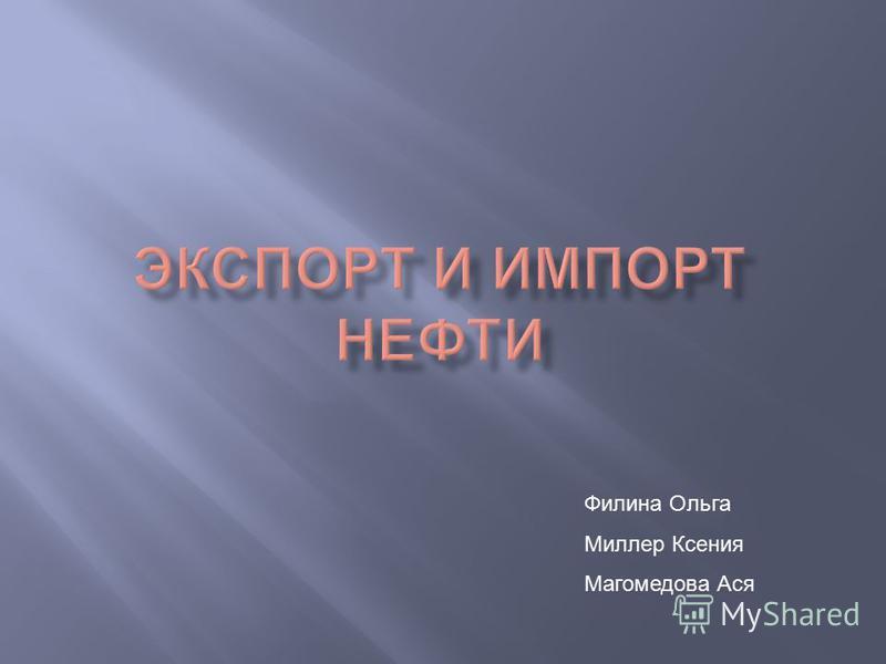 Филина Ольга Миллер Ксения Магомедова Ася