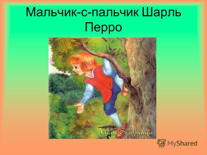 Мальчик-с-пальчик Шарль Перро