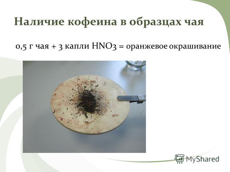 Наличие кофеина в образцах чая 0,5 г чая + 3 капли HNO3 = оранжевое окрашивание