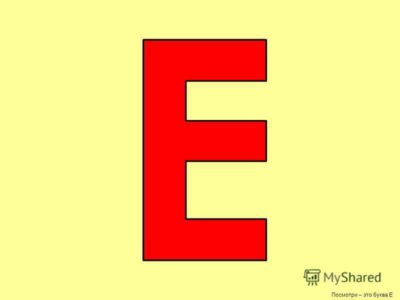 Посмотри – это буква Е