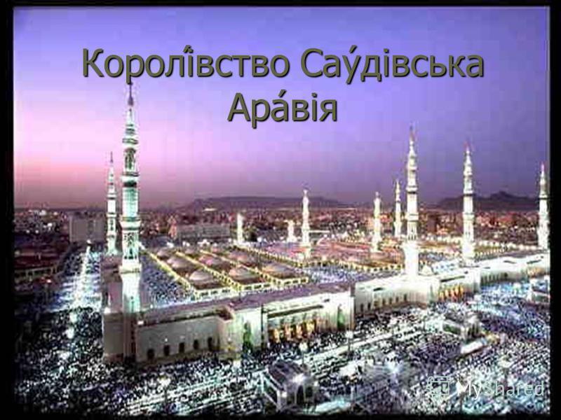 Королі́вство Сау́дівська Ара́вія