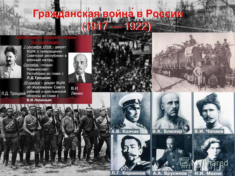 Гражданская война́ в России (1917 1922) Гражданская война́ в России (1917 1922)