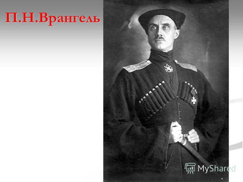 П.Н.Врангель