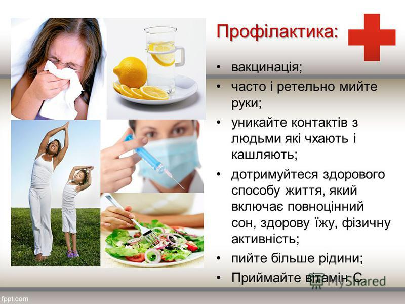 Профілактика: вакцинація; часто і ретельно мийте руки; уникайте контактів з людьми які чхають і кашляють; дотримуйтеся здорового способу життя, який включає повноцінний сон, здорову їжу, фізичну активність; пийте більше рідини; Приймайте вітамін С.