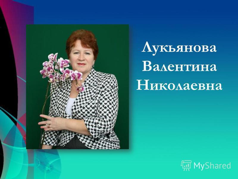 Лукьянова Валентина Николаевна