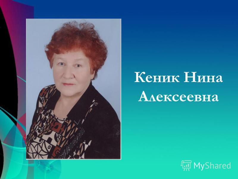 Кеник Нина Алексеевна