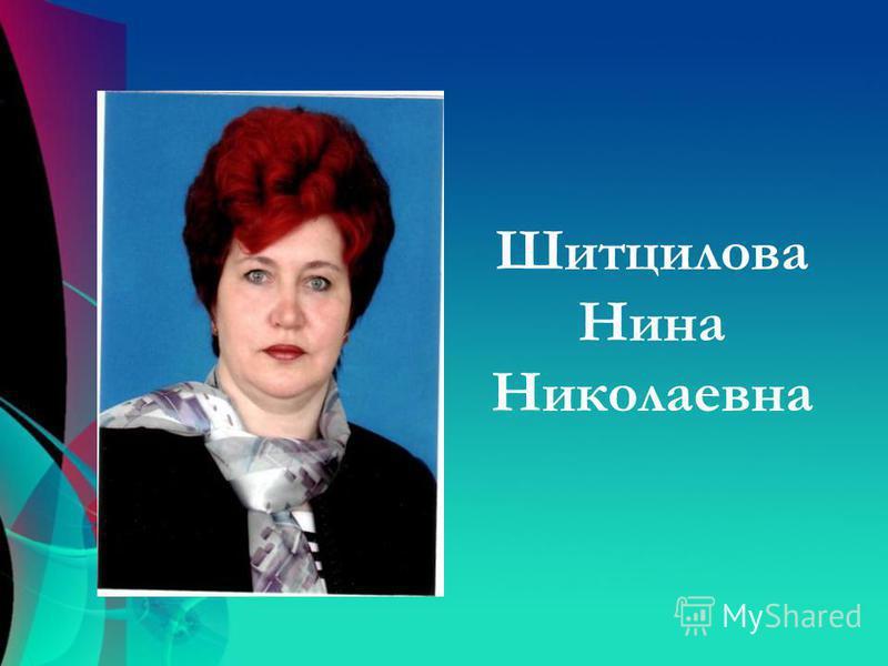 Шитцилова Нина Николаевна