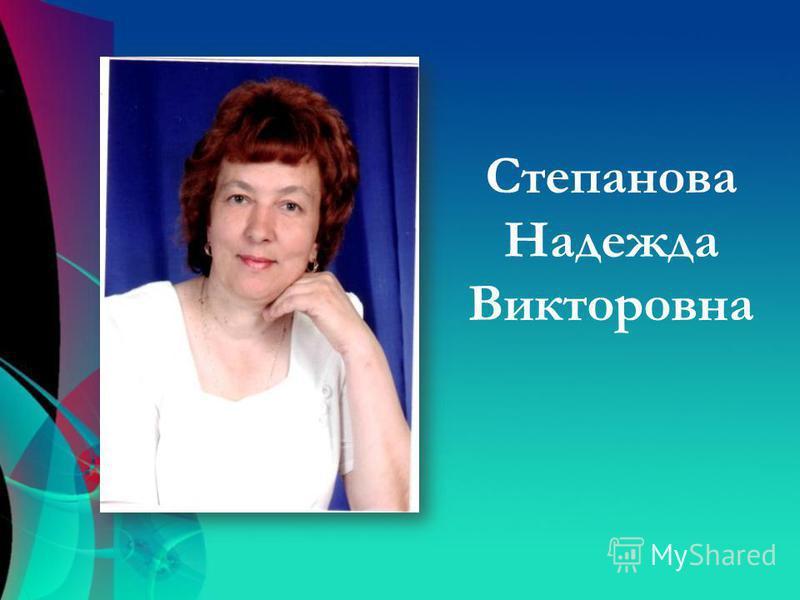 Степанова Надежда Викторовна