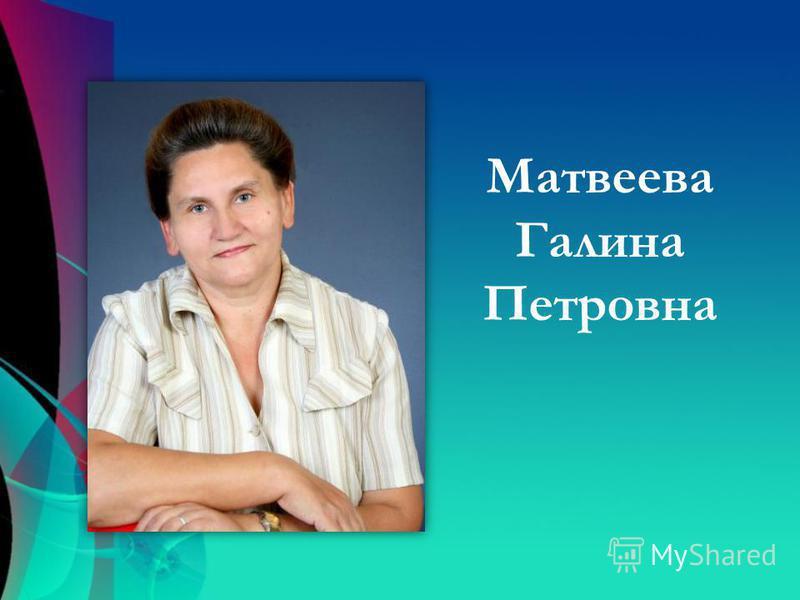 Матвеева Галина Петровна
