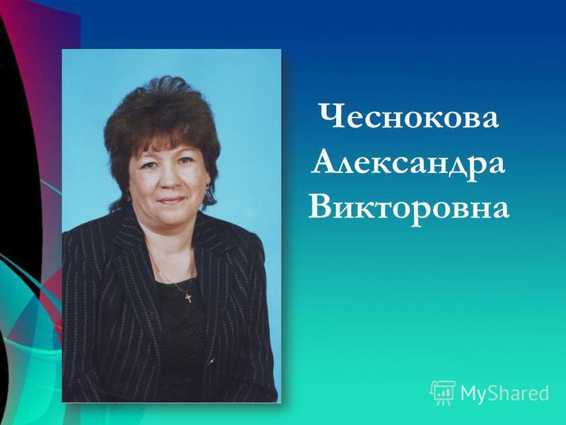 Чеснокова Александра Викторовна