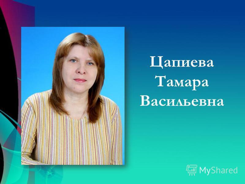 Цапиева Тамара Васильевна