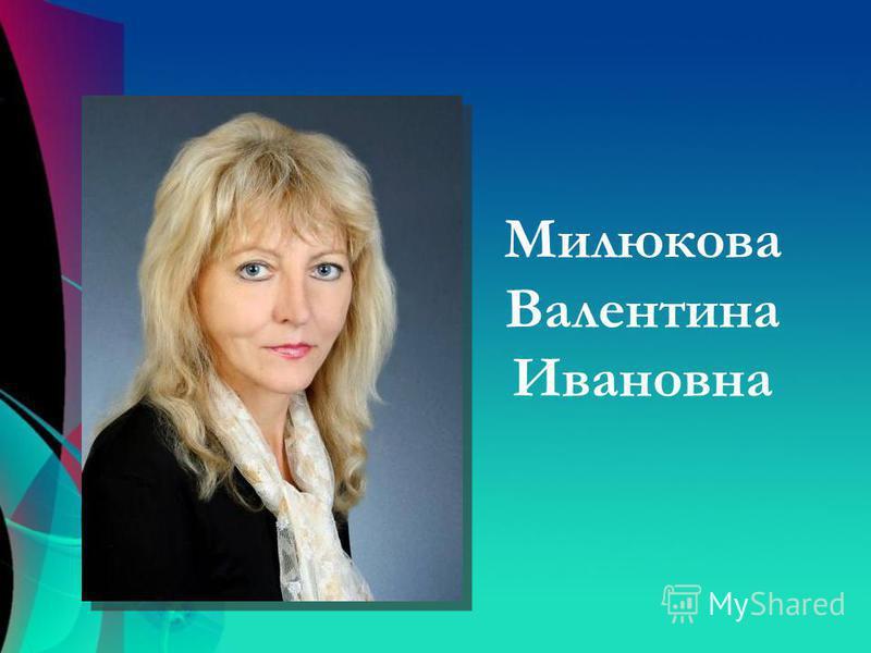 Милюкова Валентина Ивановна