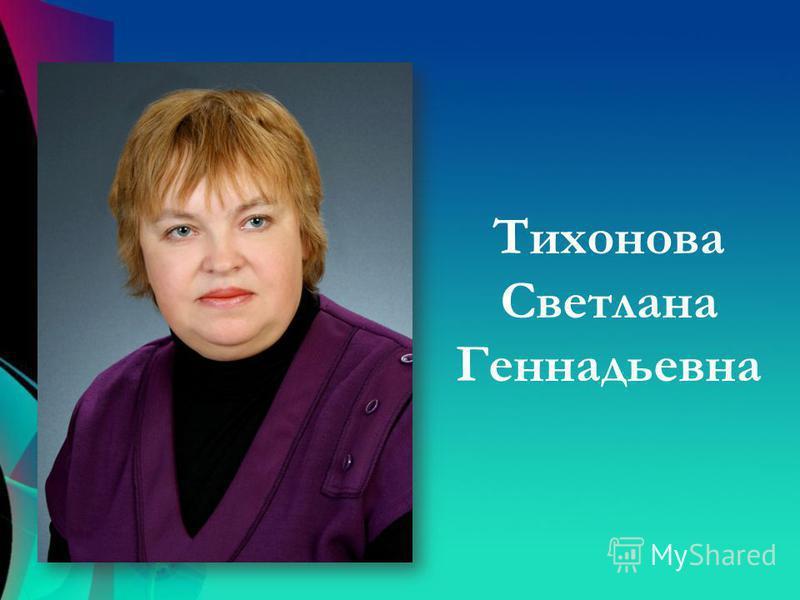 Тихонова Светлана Геннадьевна