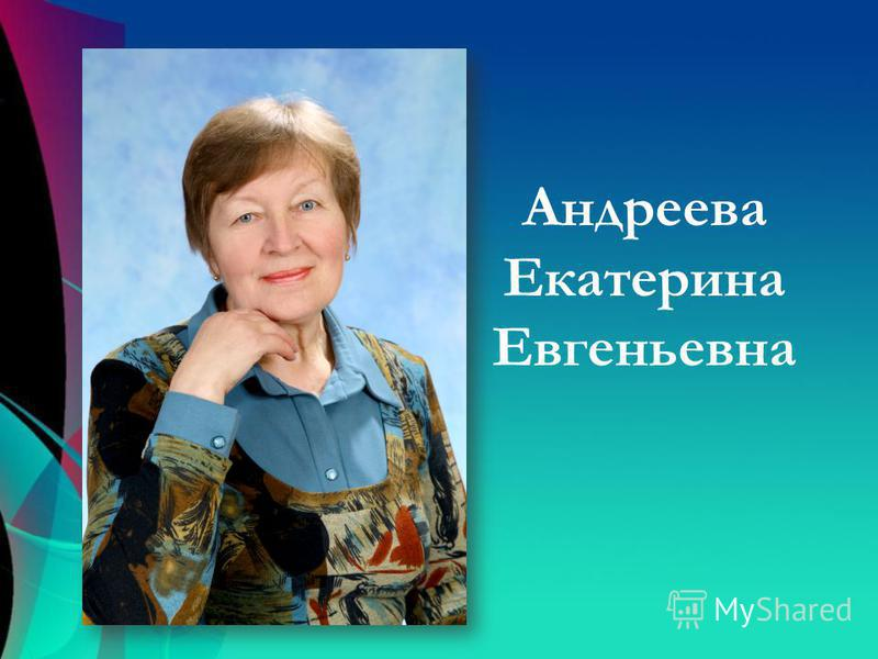 Андреева Екатерина Евгеньевна