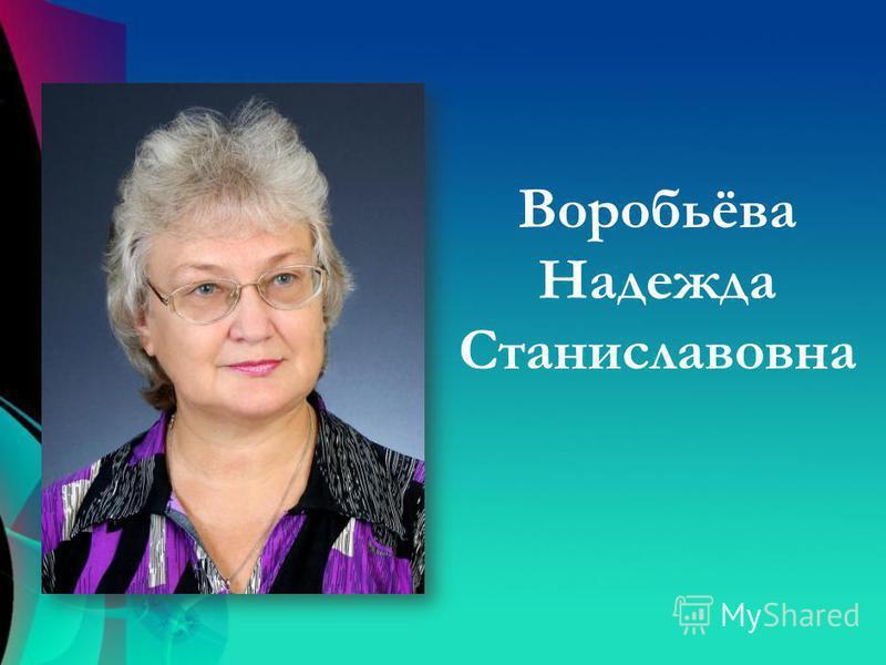 Воробьёва Надежда Станиславовна