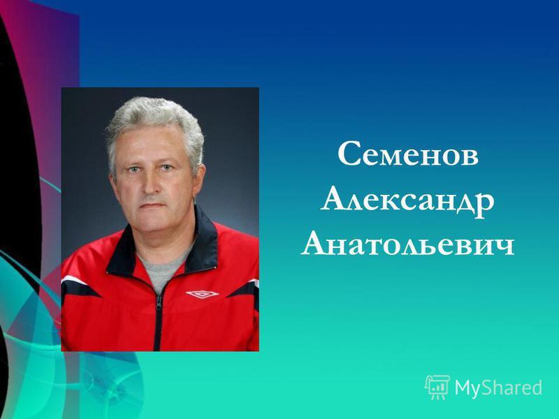 Семенов Александр Анатольевич