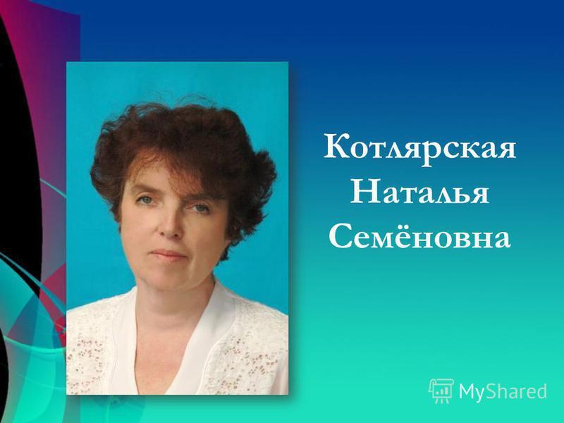 Котлярская Наталья Семёновна