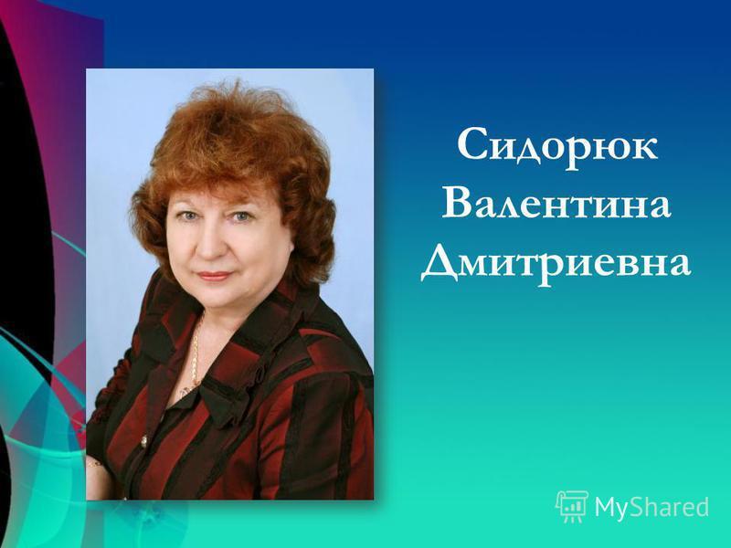 Сидорюк Валентина Дмитриевна