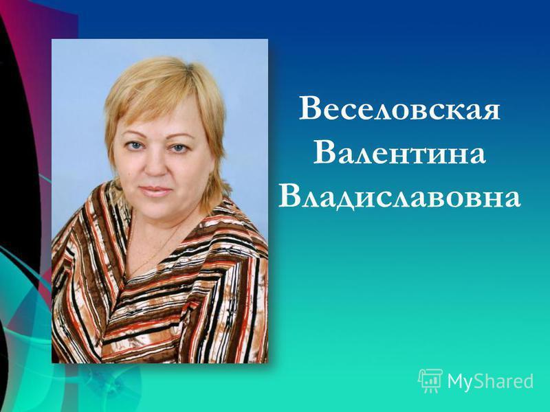 Веселовская Валентина Владиславовна