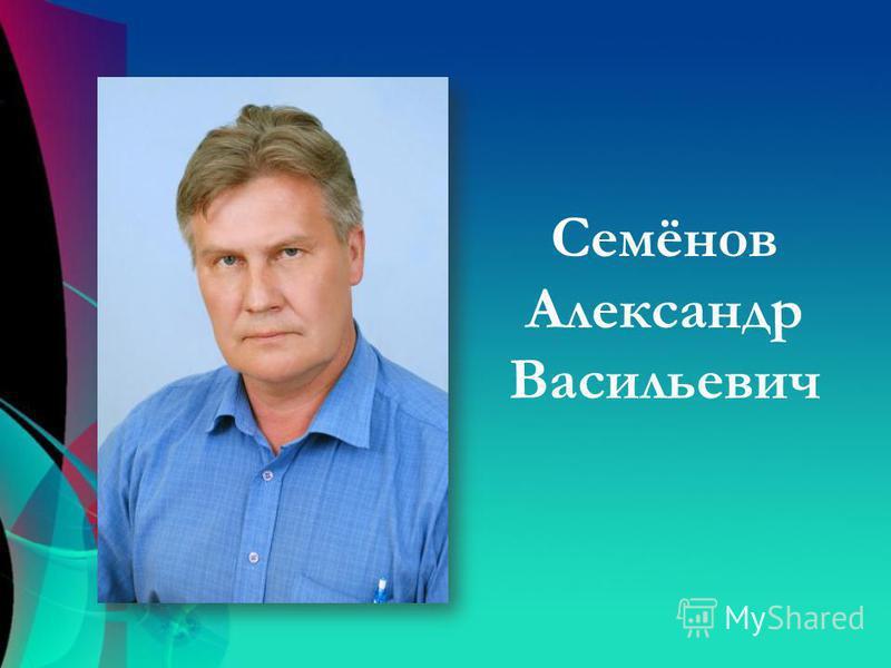 Семёнов Александр Васильевич
