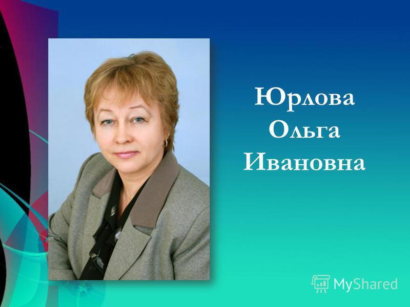 Юрлова Ольга Ивановна