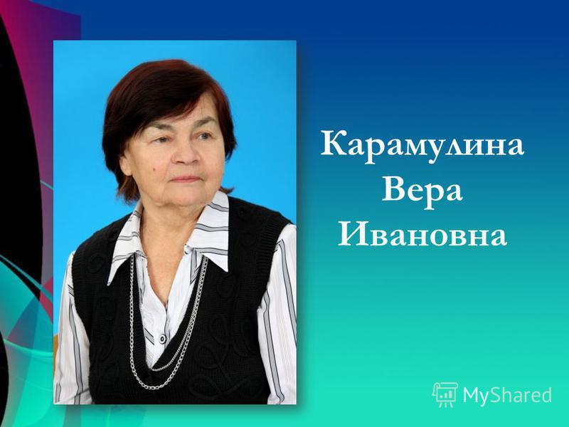 Карамулина Вера Ивановна