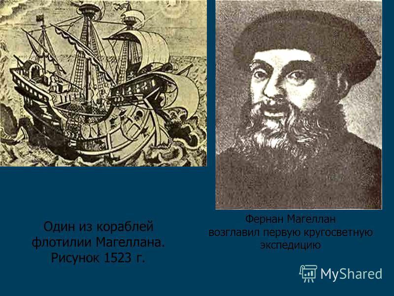 Принц Генрих (Энрике), прозванный мореплавателем, - организатор дальних плаваний португальцев Васко да Гама открыл морской путь В Индию, страну сказочных богатств. Христофор Колумб (1451-1506 г.г.) С его именем связано открытие Америки Корабли экспед