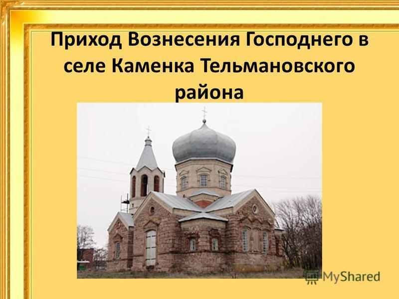 Приход Вознесения Господнего в селе Каменка Тельмановского района