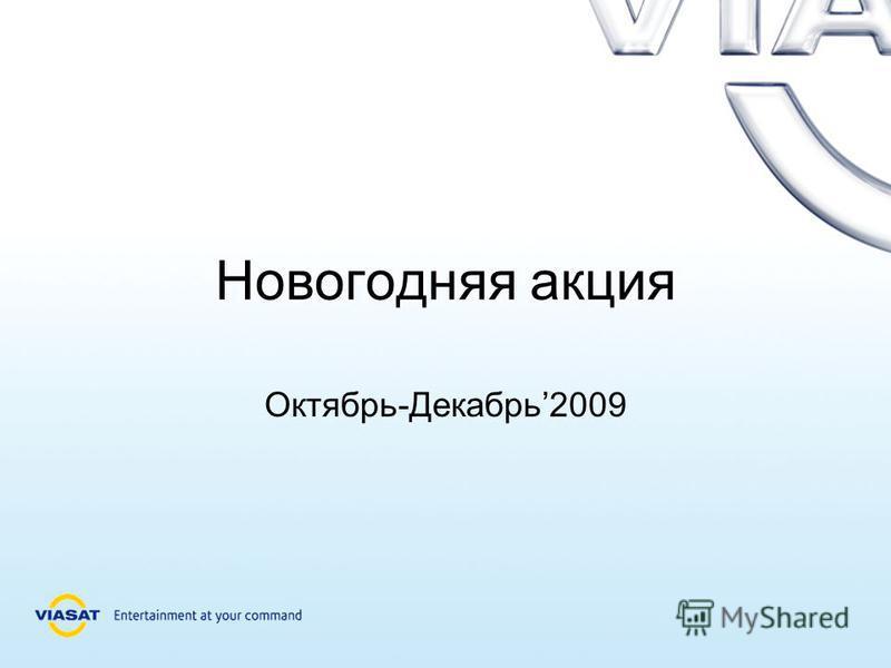 Новогодняя акция Октябрь-Декабрь 2009