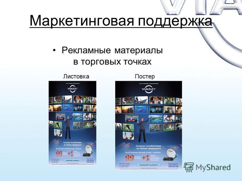 Маркетинговая поддержка Рекламные материалы в торговых точках Листовка Постер