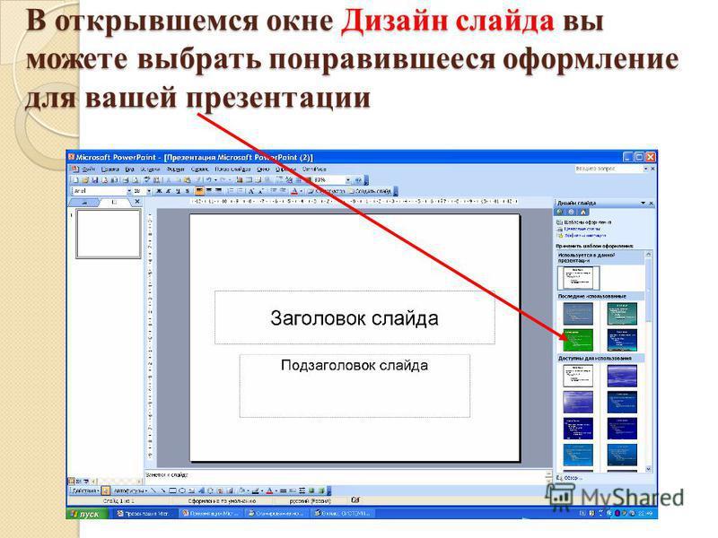 Для оформления слайда в области задач выберите Дизайн слайда