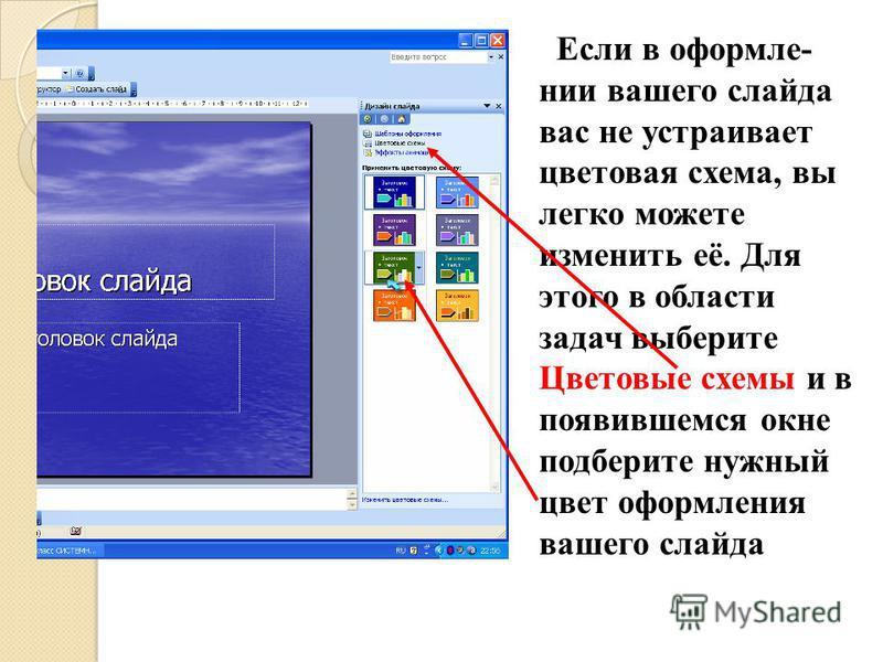 В открывшемся окне Дизайн слайда вы можете выбрать понравившееся оформление для вашей презентации