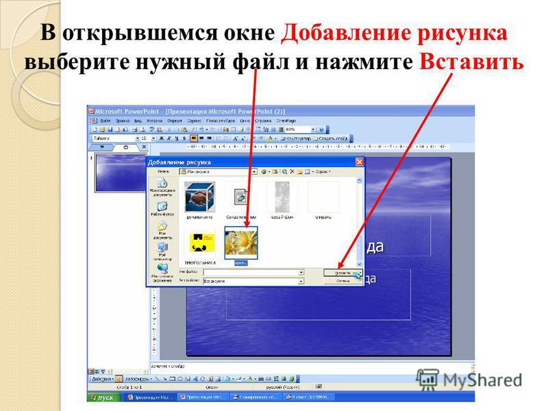 ВСТАВКА РИСУНКА Для вставки картинки или рисунка в слайд выберите Вставка – Рисунок – Из файла