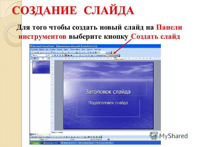 В открывшемся окне Добавление рисунка выберите нужный файл и нажмите Вставить