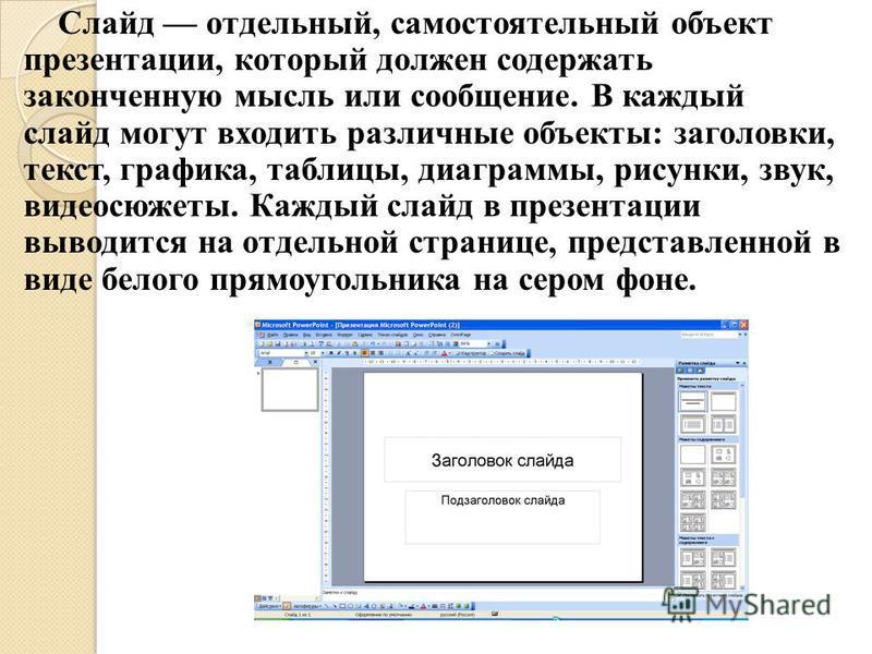 MICROSOFT POWER POINT Power Point графический пакет подготовки презентаций и слайд фильмов. Он предоставляет пользователю все необходимое мощные функции работы с текстом, средства для рисования, построение диаграмм, широкий набор стандартных иллюстра
