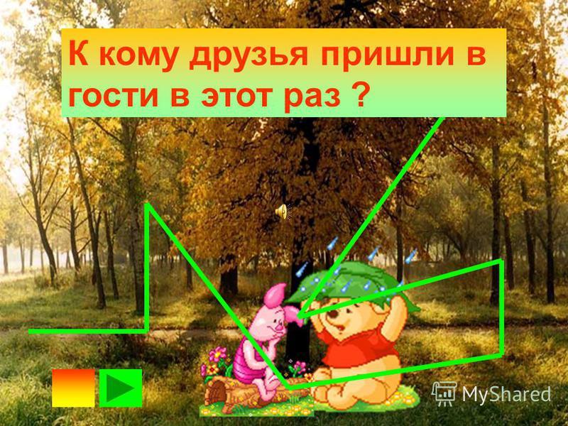 ? КОНЕЦ ИГРЫ ЗАДАЧА. 1 участок – 29 м 2 участок – ?, на 12 м меньше 1)29-12=17(м) – длина 2-го участка 2)29+17=46(м) Ответ: кораблик Винни-Пуха проплыл 46 м.