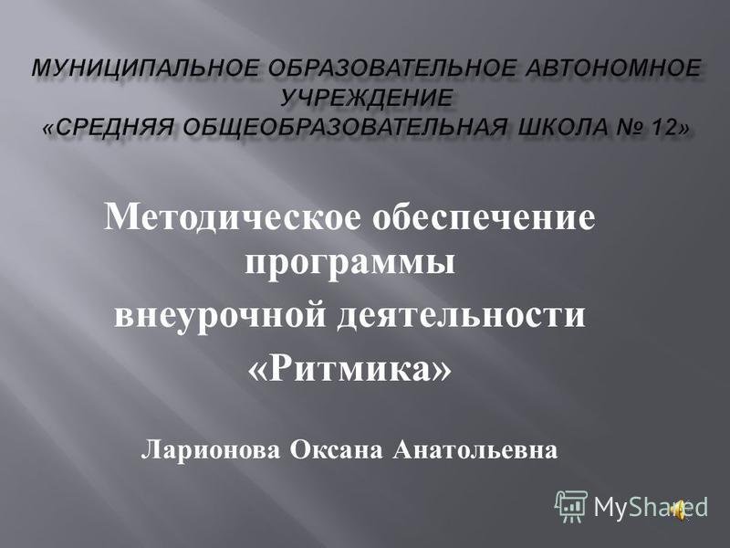 Методическое обеспечение программы внеурочной деятельности « Ритмика » Ларионова О ксана А натольевна