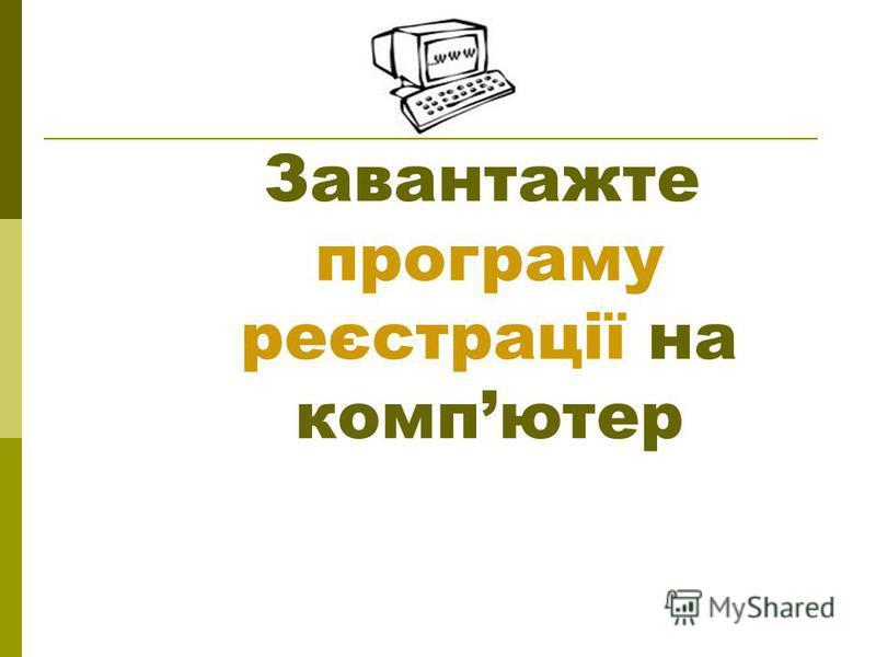 Завантажте програму реєстрації на компютер