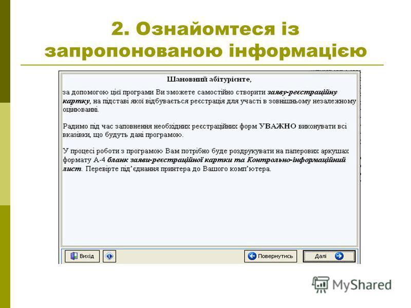2. Ознайомтеся із запропонованою інформацією