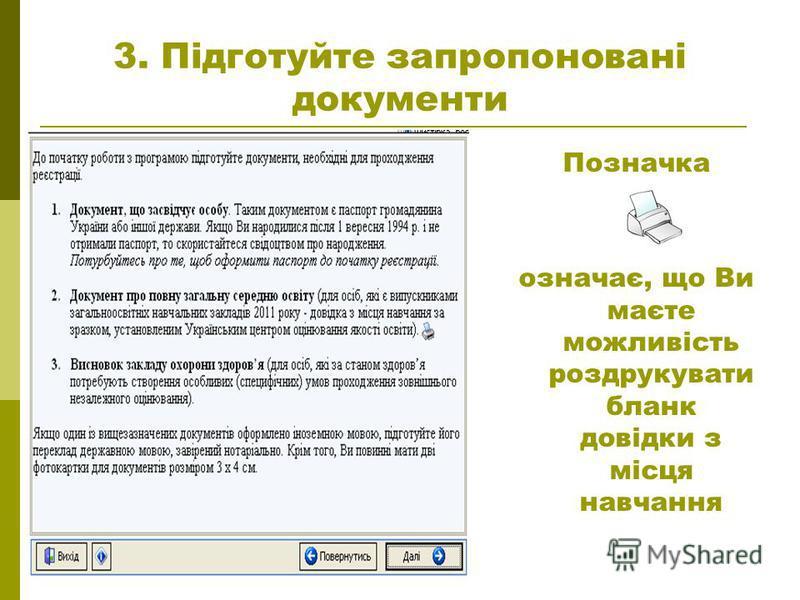3. Підготуйте запропоновані документи Позначка означає, що Ви маєте можливість роздрукувати бланк довідки з місця навчання