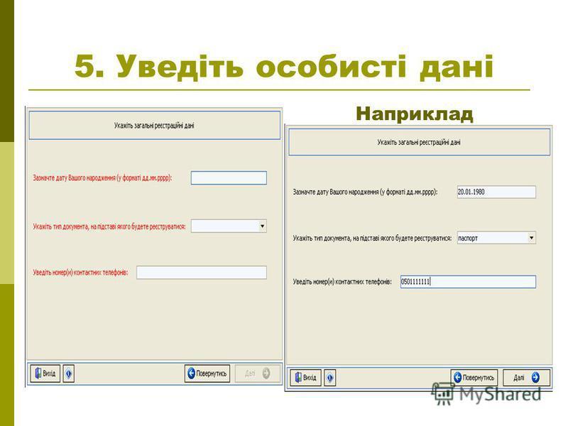 5. Уведіть особисті дані Наприклад